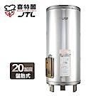 【喜特麗】標準型20加侖儲熱式電熱水器 JT-EH120D