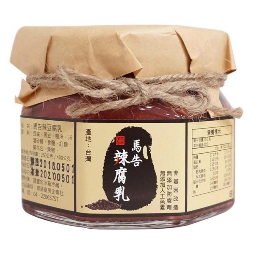 部落廚房 - 馬告 / 紅麴 辣腐乳400ML/罐(二種任選)共4瓶