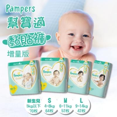 全新境內版 Pampers (黏貼)紙尿褲(增量版)NB/S/M/L任選一箱