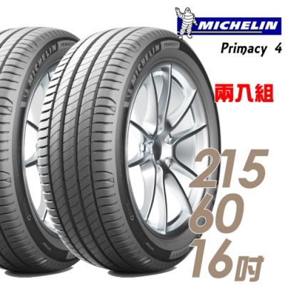 【米其林】PRIMACY 4 PRI4 高性能輪胎_二入組_215/60/16