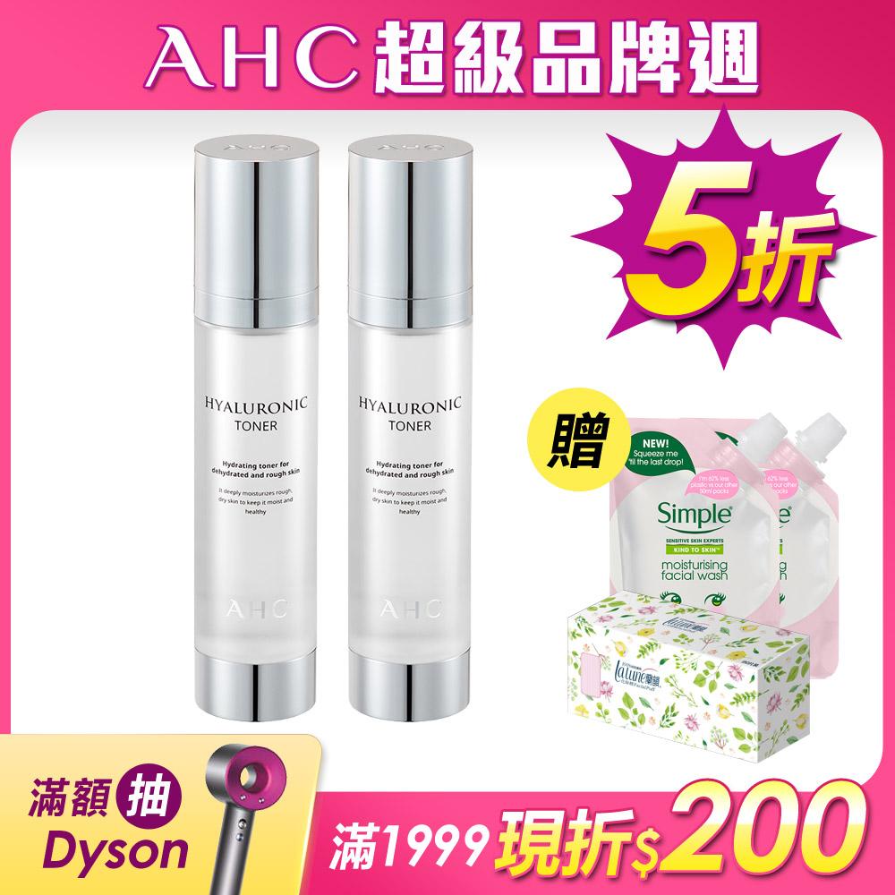 (2入組)官方直營AHC 玻尿酸植萃保濕機能水 100ml 贈潔面乳x2+化妝棉