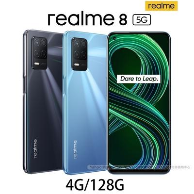 realme 8 5G (4GB/128GB) 6.5吋大電量輕薄飆速機