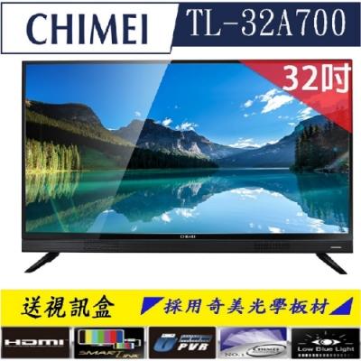 奇美CHIMEI 32型 HD低藍光液晶顯示器 TL-32A700 + 視訊盒
