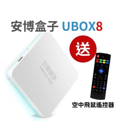 [時時樂限定]純淨版 UBOX8 X10 pro MAX 安博盒子智慧電視盒公司貨4G+64G版