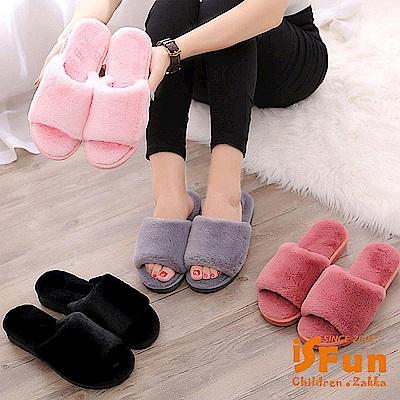 iSFun 兔毛絨面透氣保暖室內拖鞋 (多色多尺寸)