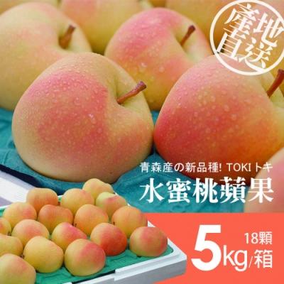 築地一番鮮-日本青森代表作TOKI水蜜桃蘋果禮盒組(公爵)18顆/5kg-免運組