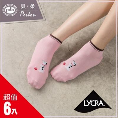 貝柔毛小孩萊卡船襪-愛吃狗(6雙組)