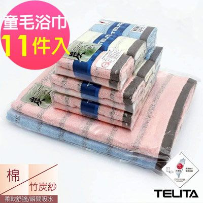 TELITA 粉彩竹炭條紋童巾毛巾浴巾(超值11入組)