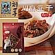 劉一手‧榕樹下川味麻辣豆干(100g/包,共四包) product thumbnail 1