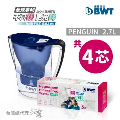 BWT德國倍世鎂離子濾水壺Penguin 2.7L+鋅鎂離子長效濾芯3入組(五色任選)