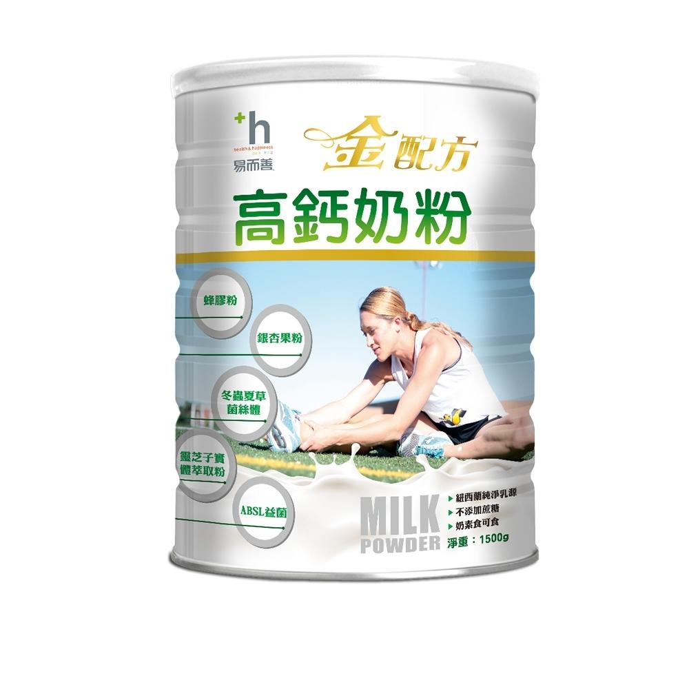 易而善 NEW金配方高鈣奶粉(1500g)