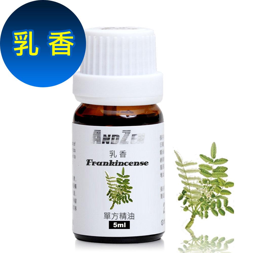 ANDZEN天然草本單方純精油5ml-乳香