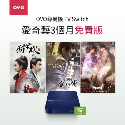 OVO尊爵機TV Switch(OVO-G700)