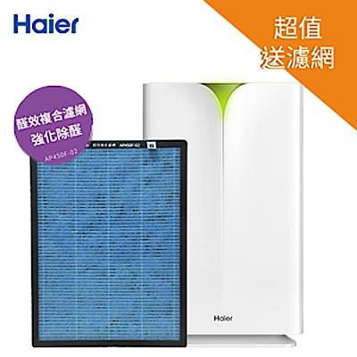 Haier 海爾 醛效抗敏大H空氣清淨機 AP450+醛效濾網 AP450F-02