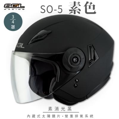 【SOL】SO-5 素色 素消光黑 3/4罩(開放式安全帽│機車│鏡片│半罩│全可拆內襯│內藏式墨鏡│GOGORO)