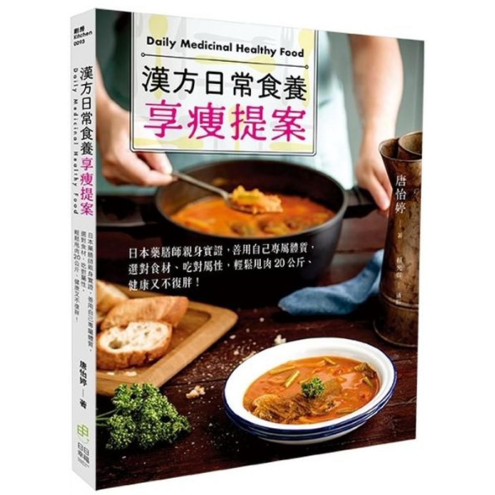 漢方日常食養享瘦提案 | 拾書所