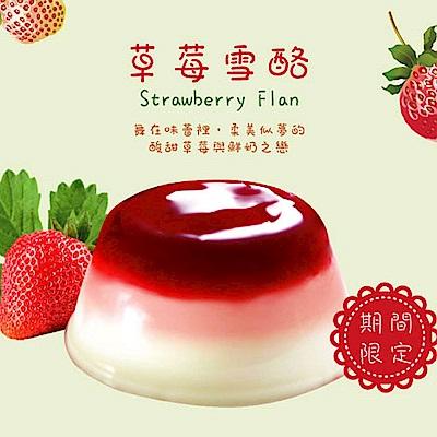 依蕾特 草莓雪酪6入禮盒(4盒)(含運)