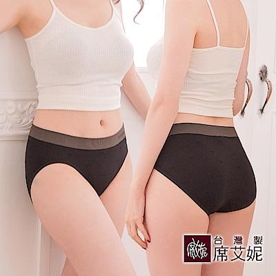 席艾妮SHIANEY 台灣製造 (5件組) 超彈力低腰舒適內褲 亮彩繽紛款