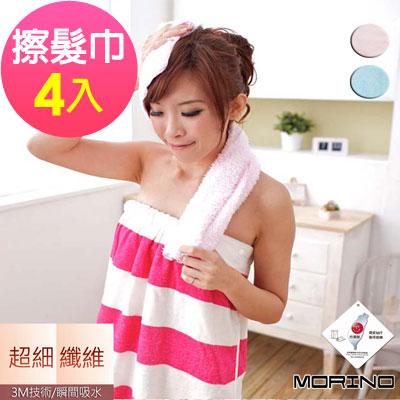 超細纖維速乾擦髮巾(超值4入組)  MORINO摩力諾