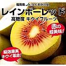 【天天果園】日本福岡彩虹紅心奇異果(每袋5-7顆/共約350g) x3袋