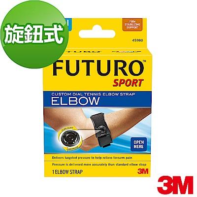 3M FUTURO醫用護具旋鈕式網球高爾夫球護肘
