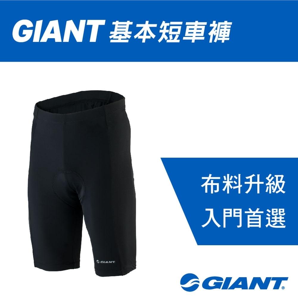 GIANT 基本短車褲