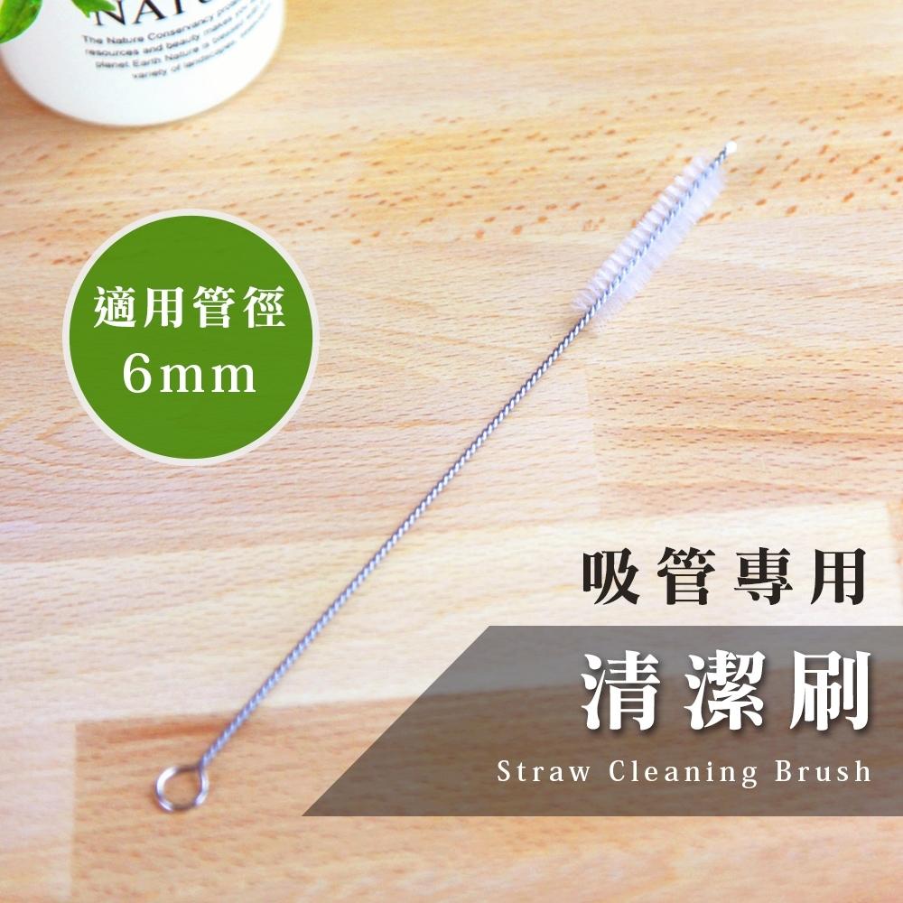 吸管專用清潔刷6mm 3入.不銹鋼尼龍軟毛刷清潔機器奶泡管水壺吸管奶嘴清潔刷