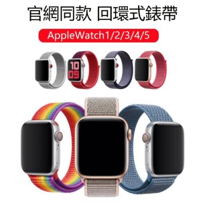 hald 蘋果 Apple Watch Series 7/6/5/4/3/2/SE 尼龍編織 回環式 運動替換錶帶