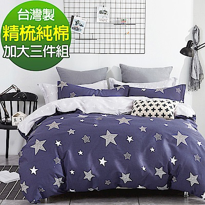 9 Design 米藍達 加大三件組 100%精梳棉 台灣製 床包枕套純棉三件式