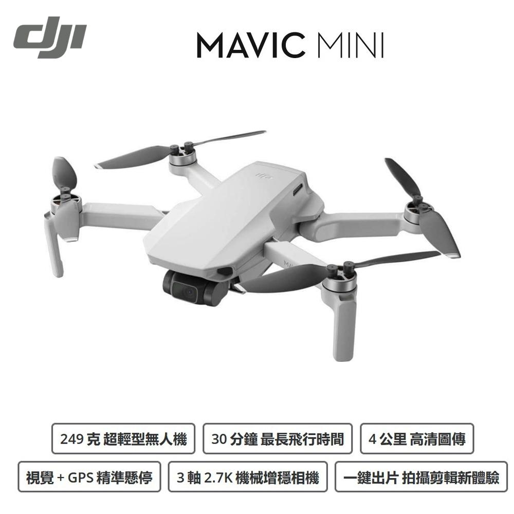 DJI Mavic MINI 摺疊航拍機-套裝版(公司貨)