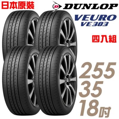 【DUNLOP 登祿普】VE303 舒適寧靜輪胎_四入組_255/35/18(VE303)