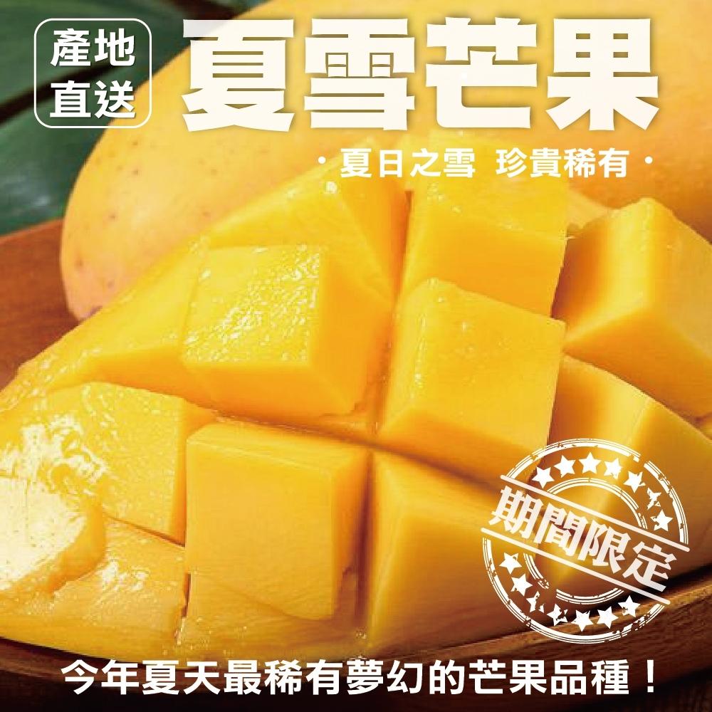 【天天果園】嚴選屏東夏雪芒果 x4.2台斤 (約5-6顆)