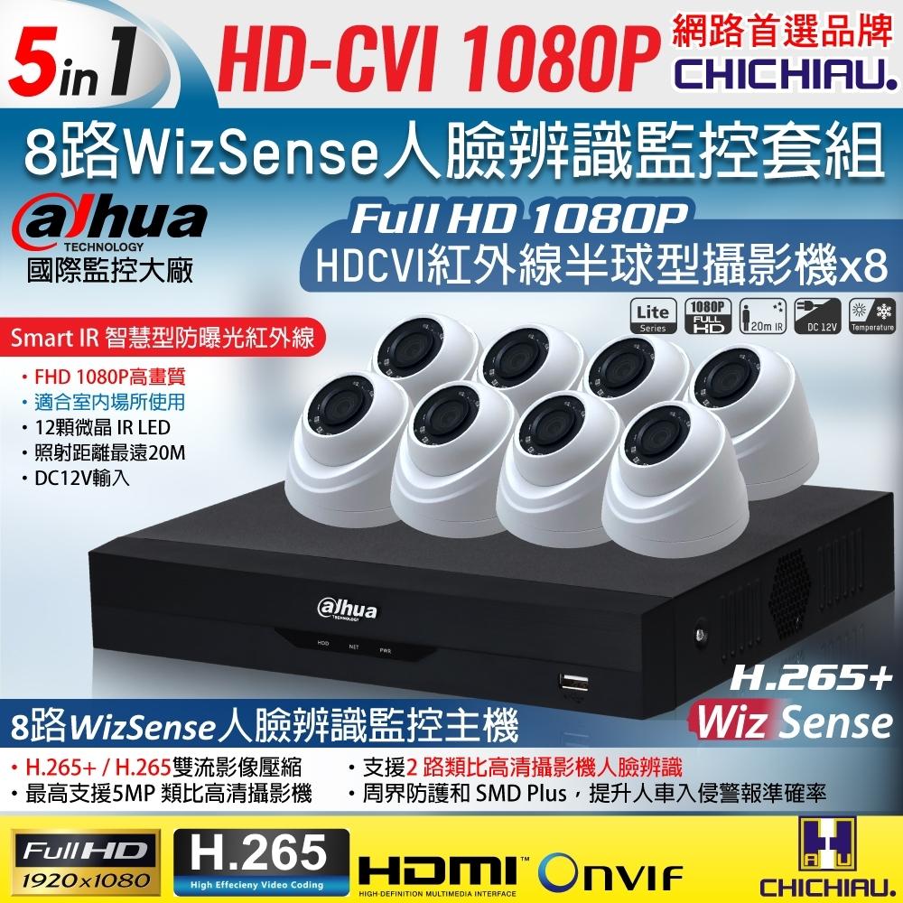 【CHICHIAU】Dahua大華 H.265 5MP 8路CVI 1080P數位遠端監控套組(含200萬紅外線半球型攝影機x8)
