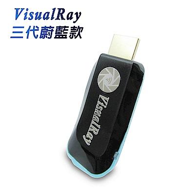 【三代蔚藍VisualRay】雙核高清1080P無線影音鏡像器(送3大好禮)