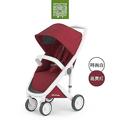 荷蘭 Greentom Classic經典款嬰兒推車(時尚白+高貴紅)