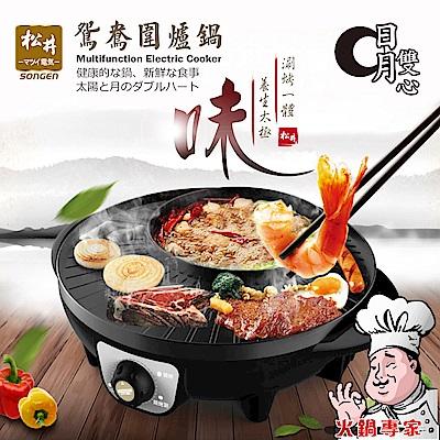 SONGEN松井 日月雙心圍爐鍋/電火鍋/料理鍋/電烤爐/火烤兩用鍋/烤肉爐(KR-135HS)