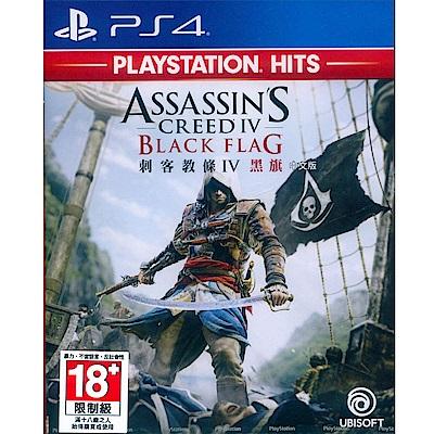 刺客教條4:黑旗 Black Flag -PS4 中英文亞版