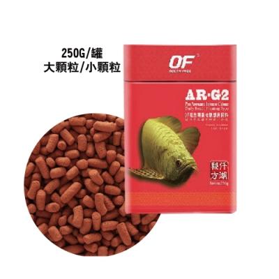 新加坡OF仟湖 - AR-G2 傲深龍魚增豔御用飼料250g 小顆粒/大顆粒(龍魚飼料)