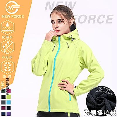 NEW FORCE 保暖防風防水刷絨衝鋒連帽外套 女款果綠