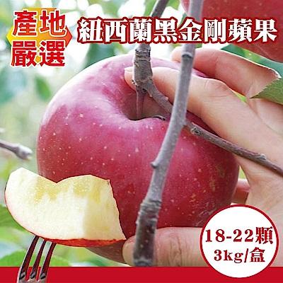【天天果園】紐西蘭空運黑金剛蘋果3kg/箱(約18-22顆)