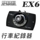 【路易視】EX6單機型行車紀錄器