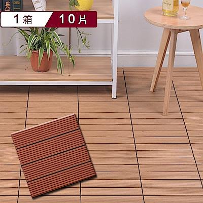 日式戶外拼接止滑耐磨仿實木地板30x30cm(1箱10片)