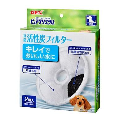 GEX 犬用 活性碳 圓形濾棉 兩入/盒【57349】兩盒組