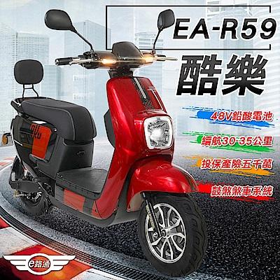 【e路通】EA-R59 酷樂 48V鉛酸 500W LED大燈 冷光儀表 電動車