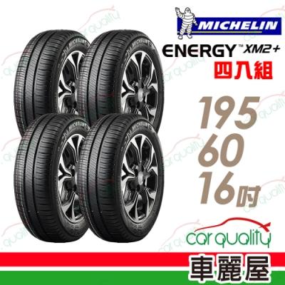 【米其林】XM2+ 省油耐磨輪胎_四入組_195/60/16