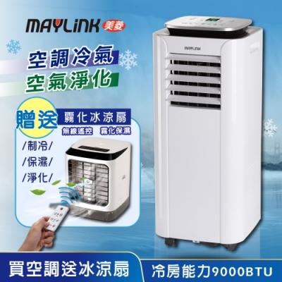 MAYLINK美菱 9000BTU多功能沁涼淨化移動式冷氣 ML-K276C 加贈遙控霧化冰涼扇