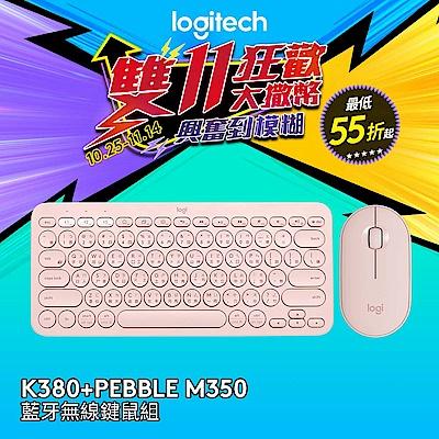 羅技 K380 & Pebble M350 無線藍牙鍵鼠禮盒組-玫瑰粉