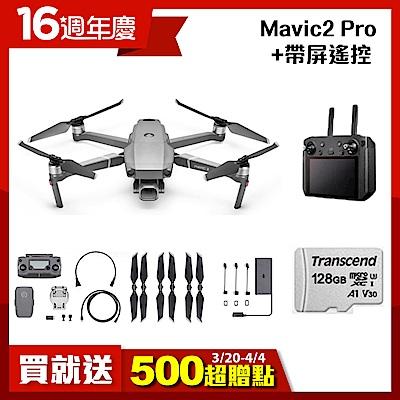 DJI Mavic2 Pro 專業套裝+帶屏遙控 組合(先創公司貨)