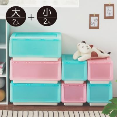 完美主義 掀蓋式收納箱/塑膠櫃/玩具箱-2大2小(4色)