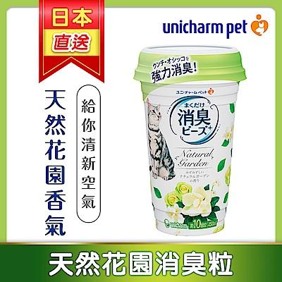 日本Unicharm消臭大師貓盆消臭粒-天然花園(450ml/罐)